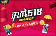 国美在线 聪明购比价 618手机低京东500