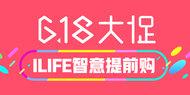 """智能扫地机618放肆购 ILIFE智意提前放""""价"""""""