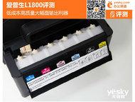 低成本高质量大幅面输出 爱普生L1800报价4180元