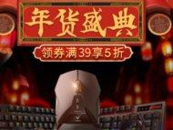 雷柏联合京东开启年货节盛典:超值优惠不容错过