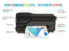 A3宽幅双面彩色打印 惠普Pro7612京东3299元
