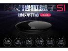 购买创维搜狐盒子S1 送搜狐视频一年VIP