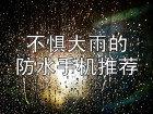 北京啊~你全是水! 不惧大雨的防水手机推荐