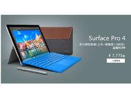微�Surface Pro 4系列北京促�N中