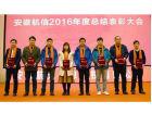 安徽航信举行2017年新春联欢活动