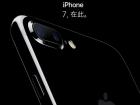 不需要卖肾啦 iPhone7现货促销中