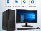 商务办公优选产品 联想扬天M7800K商务主机正在热销