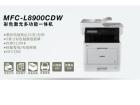 黑彩同速 兄弟MFC-L8900CDW彩色激光多功能一体机售价8799元
