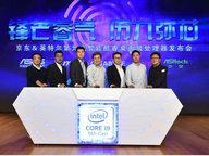 京东重磅首发 英特尔九代酷睿处理器即日预订19日开售