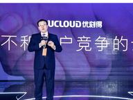 """做""""中立""""的云 UCloud优刻得进军产业互联网"""