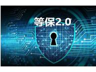 """全面解讀""""等保2.0""""系列(四):工業控制系統安全"""