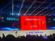 2019中國互聯網大會:阿里巴巴將在產業、脫貧等領域發揮優勢