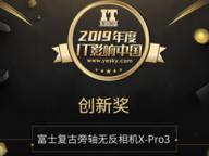 守护影像文化 富士X-Pro3旁轴无反相机荣获IT影响中国年度创新奖