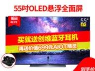 息屏可以用一小块屏幕的电视 创维OLED S81