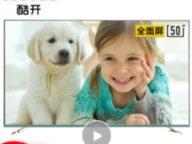 关注儿童视力 全面屏护眼电视酷开50K7D