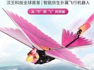 全球战略布局 汉王仿翼科技深圳制造基地揭牌