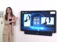 在竖屏电视上刷视频 TCL·XESS旋转智屏