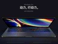 听我说:2020款MacBook Pro 13值不值得买?