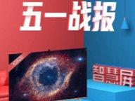 创维酷开电视五一电商成交总额1.02亿
