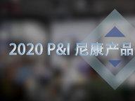 2020 P&I 尼康产品体验人气爆棚