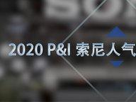 2020 P&I 索尼人气新品出席展会