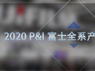 2020 P&I 富士全系列产品亮相展台