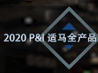 2020 P&I 适马全产品亮相展台