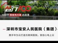 """宝安人民医院集团携手华为云探索:正在""""消失""""的医院边界"""