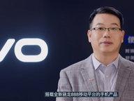 vivo、iQOO将首批搭载新一代骁龙888旗舰移动平台