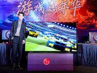 科技加持为产品赋能 LG游戏嘉年华亮相北京王府中環