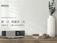 """【新品】好看又好""""看"""" 明基i750投影机诠释居家生活美学"""
