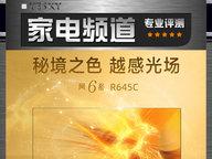 """新主机新选择 """"雷鸟""""能成为玩家新宠吗——雷鸟电视R645C评测"""