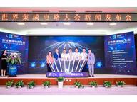 2018世界集成大会10月在北京召开,三大看点引关注