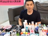 老师2015年彩妆大赏名单公布25项单品