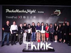 加磅高性能超便携双属性 ThinkPad X1隐士及P1隐士国内正式发布