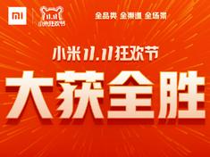 小米双11天猫旗舰店6连冠破52.5亿狂揽128项第一
