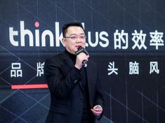 突破ThinkPad传统形态,thinkplus全新产品响应场景化时代需求