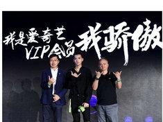 吴亦凡加盟爱奇艺 优质VIP会员服务彰显品牌价值