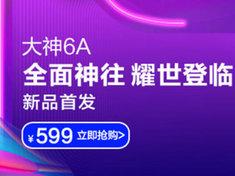 大神新机预约量突破13W台 中国手机市场再掀波澜
