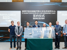 英特尔首个智能网联汽车大学合作研究中心在中国启动