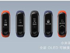 小米手环3发布售169元起 8大升级更全面了