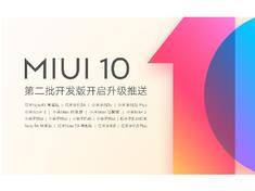 良心依旧!17款小米手机迎来MIUI10第二批升级推送