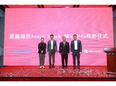 联想-夏龙通信Azure Stack演示中心落户深圳