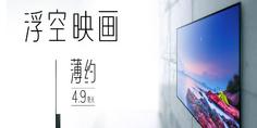 小米电视4激起热潮?盘点4.9mm电视