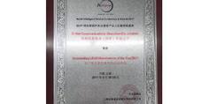 昂纳集团荣获IVC 最佳激光雷达供应商