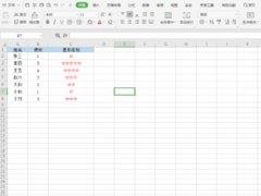 Excel中如何使用星形�u�?��挝宀郊纯奢p松搞定!
