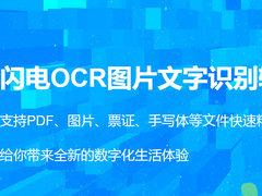 OCR识别软件哪个好?这几款软件手机电脑均可满足