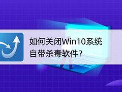 Win10系统自带的杀毒软件如何关闭?这个方法秒关闭