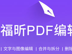 福昕PDF编辑器如何在PDF上修改文字及颜色?简单方法介绍
