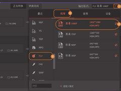 如何快速地合并FLV?万兴优转也可轻松编辑Flash视频文件
